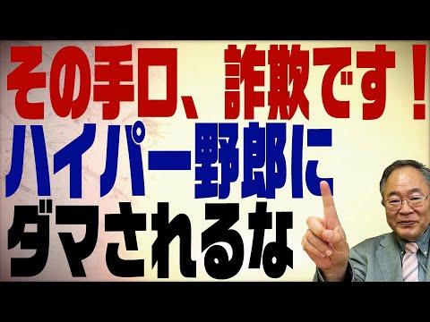 第213回 アメリカと日本の株価の関係&預金封鎖の話をするハイパー野郎は詐欺師?
