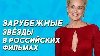 8 зарубежных звезд, снявшихся в российских фильмах