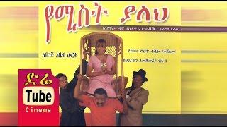 Yemist Yaleh (የሚስት ያለህ) | Amharic Theater