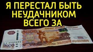 как 5000 рублей помогли мне перестать быть неудачником  Реальная История как стать успешным