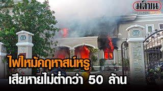 ไฟไหม้ คฤหาสน์ ย่านรามอินทรา เจ้าของบ้านไปงานศพบิดา คาดเสียหายกว่า 50 ล.: Matichon Online