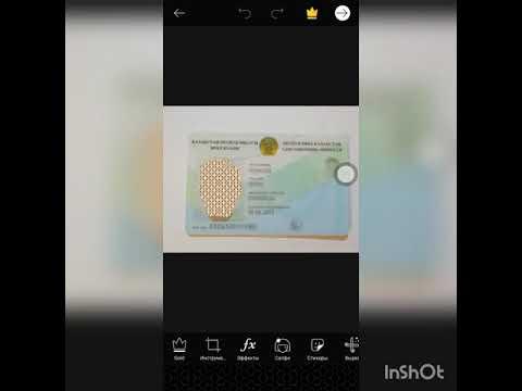 Как подделать удостоверение личности в Казахстане/России через телефон за 3 минуты бесплатно