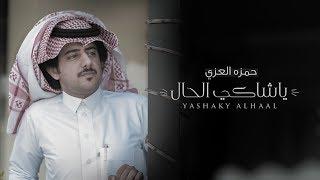 حمزه العزي - ياشاكي الحال (حصرياً)   2019
