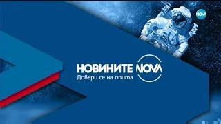 Новините на NOVA (18.10.2021 - централна емисия)