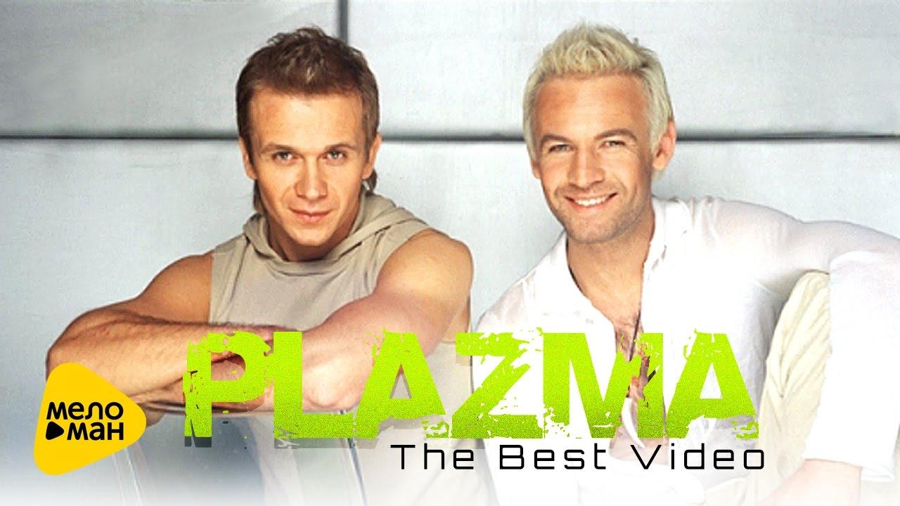 Best - Видео - Плазменные Клипы | видеоклипы смотреть онлайн музыка