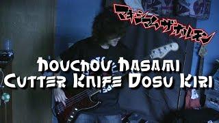 Maximum The Hormone - Houchou Hasami Cutter Knife Dosu Kiri [Bass Cover]