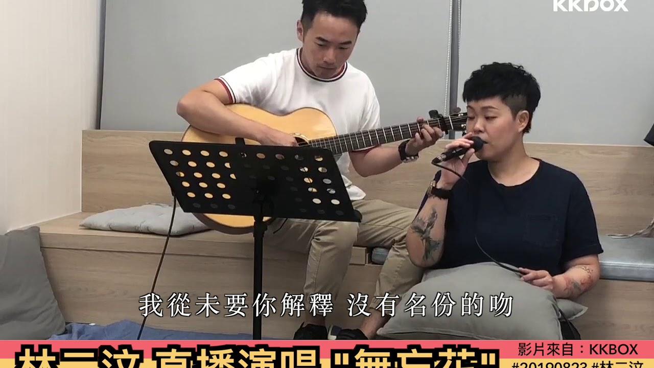 20190823:林二汶《無忘花》@KKBOX - YouTube