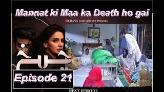 Cheekh Episode 21 Promo | Cheekh Episode 21 & 22 Teaser | Cheikh Episode 21 | Cheekh Episode 20