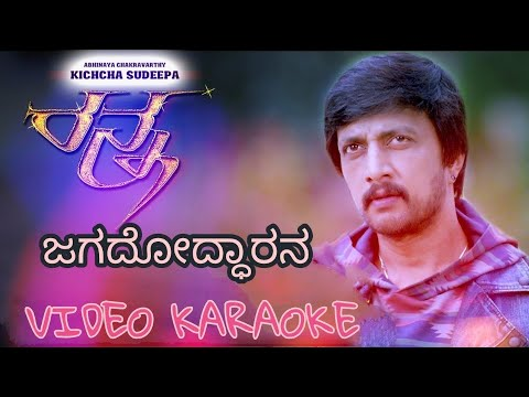 Kannada Video Karaoke | Jagadoharna | Full Version