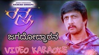 Kannada Video Karaoke   Jagadoharna   Full Version