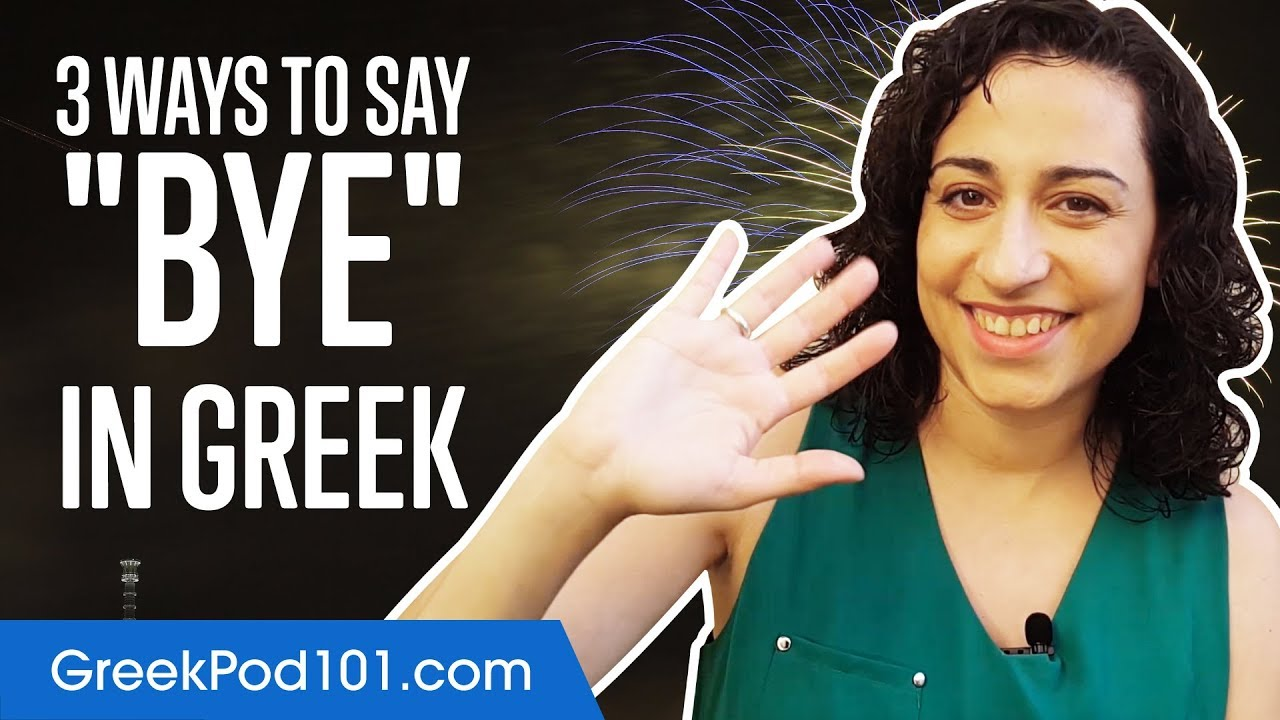 3 Ways To Say Bye In Greek Youtube