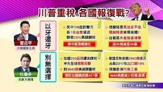 """中國推""""限美令"""" 習近平對美國以牙還牙開火!? 1兆報復稅開徵! 國民大會 20180709 (完整版)"""