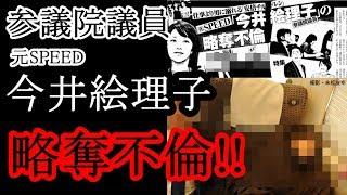 元「SPEED」の今井絵理子・参議院議員(33)。 聴覚障害のある息子を育...