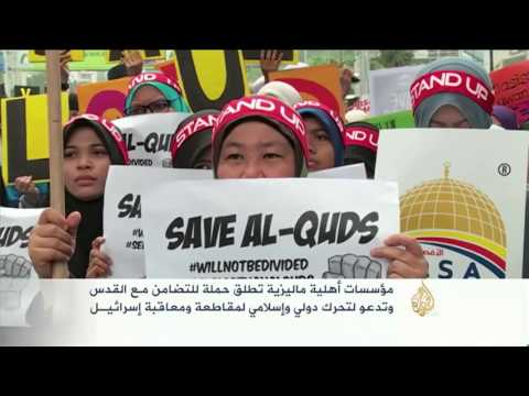 الجزيرة: حملة تضامن بماليزيا بعنوان