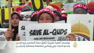 فيديو.. ماليزيون يتظاهرون دعما للقدس