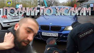 СтопХам-Бородатый на BMW 🤬