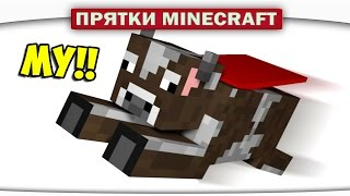 СУПЕР КОРОВА!! - Прятки Minecraft