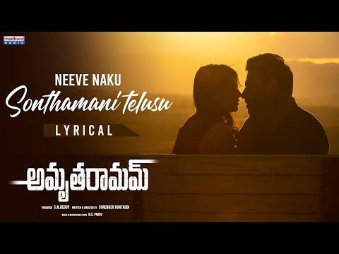 Neeve Naku Sonthamani Lyrical Song  Amrutharamam Movie  Chinmayi Sripada  Prasu  Madhura Audio