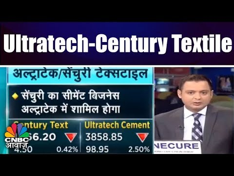 Ultratech-Century Textile | सेंचुरी का बिज़नेस अल्ट्राटेक में शामिल होगा | CNBC Awaaz
