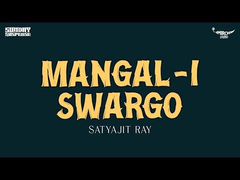 Sunday Suspense - Mangal-i Swargo (Satyajit Ray)