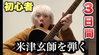 米津玄師さんのLemonは やるッチャンネルにとって、 とても思い入れのあ...