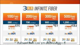 3BB โปรโมชั่นใหม่ล่าสุด มีนาคม 2562 / เชียงใหม่ ติดต่อ LINE : dj_jameslink
