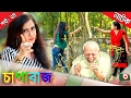 Bangla comedy natok - Chapabaj |  EP - 24 | ft- ATM Samsuzzaman, Joy , Eshana , Hasan jahangir , Any
