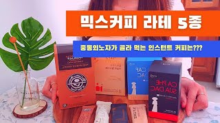 Eng)☕인스턴트 믹스커피 5종 완벽정리/커피빈 헤이즐…