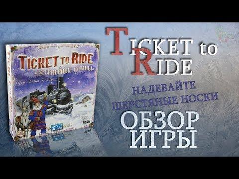 Ticket To Ride Северные Страны Обзор