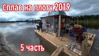 Сплав на плоту 2019 (5 частина) Тиждень на річці Вятка. Рибалка.