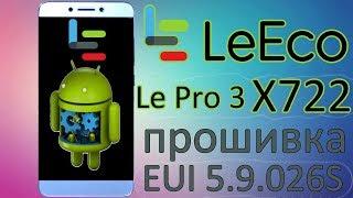 Прошивка LeEco Le Pro 3 Elite X722 через Backup на EU  5.9.026S