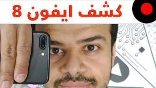 اخر المعلومات عن الايفون 8! طريقة الكاميرا و مكان البصمة!
