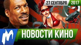 ❗ Игромания! НОВОСТИ КИНО, 27 сентября (Терминатор 6, Акира, Оскар, Хранители, Смерть Сталина)