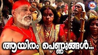 ആയിരം പെണ്ണുങ്ങൾ |Aayiram Pennungal|Sree Bhadrakali |Hindu Devotional Songs |Kodungallur Amma Songs