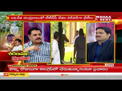 Revanth Reddy effect TDP will be Zero in Telangana | Revanth Reddy Row | Mahaa News