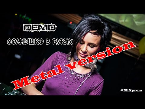 Группа DEMO - Солнышко в руках [metal cover by MiXprom] BEST COVER