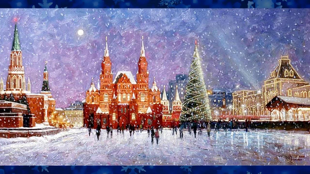 Открытки с новым годом из москвы
