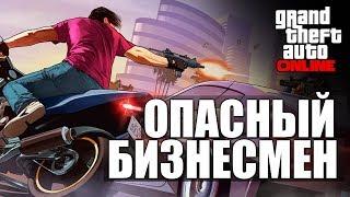 GTA ONLINE - Опасный Бизнесмен #9