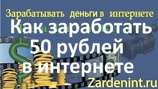 Как заработать 1500 рублей за 10 минут. Быстро заработать киви деньги
