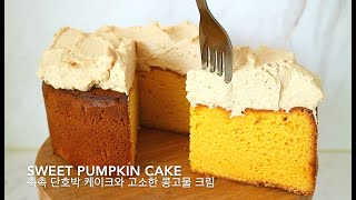 촉촉 담백 단호박 케이크와 꼬소한 콩고물 크림 : SW…