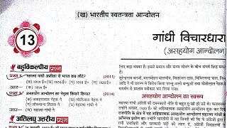 10th Social Science important question 2019/up board exam 2019/यूपीबोर्ड परीक्षा 2019/up board 2019