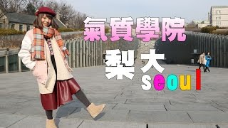 跑跑美人ep05 紀卜心主持 梨大氣質學院style mc kimi seoul ewha womans university school beauty
