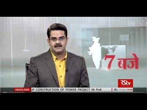 Hindi News Bulletin | हिंदी समाचार बुलेटिन – Oct 17, 2017 (7 pm)