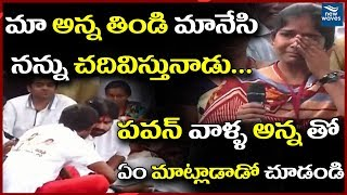 A Girl Student Gets Emotional at Pawan Kalyan's Rachabanda in Anantapur | New Waves