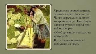 Онлайн-встреча «Русские традиции и обычаи»