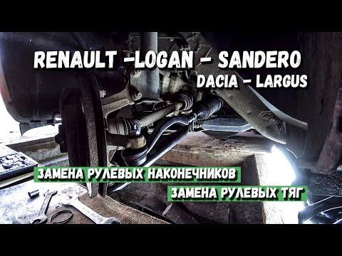 Замена рулевых тяг Рено Логан и замена рулевых наконечников Рено Логан