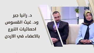 د. رانيا جبر ود. غيث القسوس - احصائيات التبرع بالاعضاء في الاردن