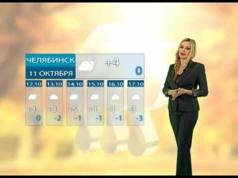 Прогноз погоды 11 октября