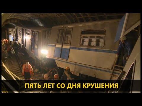 Пять лет со дня крушения на Арбатско-Покровской линии