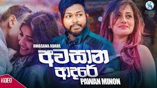 Awasana Adare - Pawan Minon New Song 2019 | Sinhala New Songs | Pawan Minon Songs | Sinhala Sindu